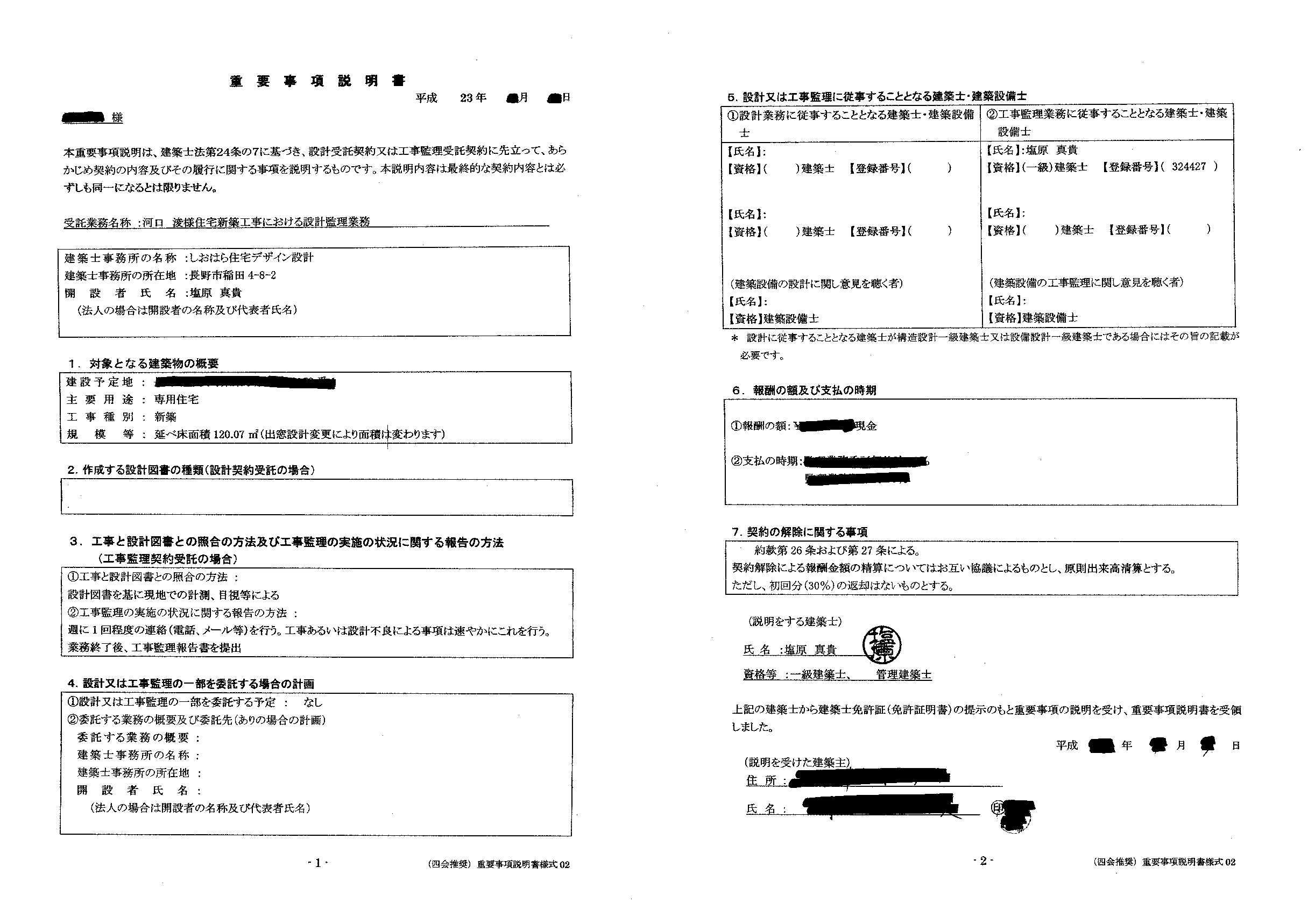 委託 書 と は 業務 契約