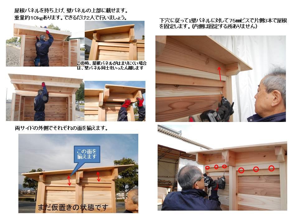 木製物置の作り方公開します  | 株式会社Reborn(リボーン)