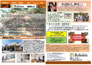 Reborn通信VOL⑥_01