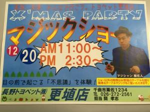 トヨペット更埴店イベント_151212