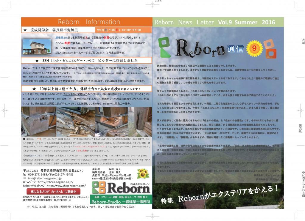 Reborn通信⑨表