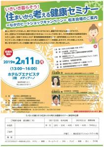 0211健康セミナーパンフ@松本