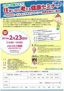 0223健康セミナーパンフ@長野